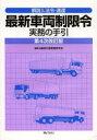 【新品】【本】最新車両制限令実務の手引 解説&法令・通達 道路交通管理研究会/編集