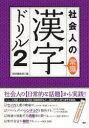【新品】【本】社会人の常識漢字ドリル 2 ニュース・ビジネスで使われる必須漢字を中心に厳選 語研編集
