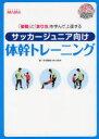 【新品】【本】サッカージュニア向け体幹トレーニング 「姿勢」と「走り方」を学んで上達する soccer MAMA 杉本龍勇/著