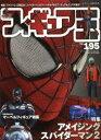 【新品】【本】フィギュア王 NO.195 特集●アメイジング スパイダーマン2