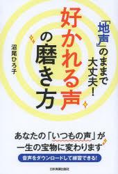 【新品】【本】「地声」のままで大丈夫!好かれる声の磨き方 沼尾ひろ子/著