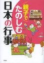 【新品】【本】親子でたのしむ日本の行事 平凡社/編