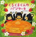 【新品】【本】くろくまくんのパンケーキ 小林ゆき子/作・絵