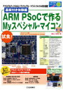 【新品】【本】ARM PSoCで作るMyスペシャル・マイコン アナログもディジタルもソフトウェアも…マウス・クルクル好き放題! 基板付き体験編 圓山宗智/著 廣岡憲一/著