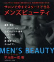 【新品】【本】サロンで今すぐスタートできるメンズビューティー エステサロン・美容室に男性を取り込む 新規開業を目指す方にも 宇治原一成/著