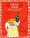 【新品】【本】くるくるかわるねこのひげ ビル・シャルメッツ/作 武本佳奈絵/訳