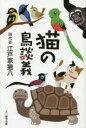 【新品】【本】猫の鳥談義 四代目江戸家猫八/著