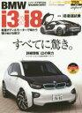【新品】【本】BMW i3 & i8 電