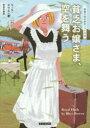 【新品】【本】貧乏お嬢さま、空を舞う リース・ボウエン/著 田辺千幸/訳