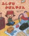 【新品】【本】ふしぎなかばんやさん もとしたいづみ/作 田中六大/絵