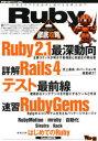 電脳, 系統開發 - 【新品】【本】Ruby徹底攻略 Ruby 2.1|Rails 4|テスト最前線|RubyGems|RubyMotion|mruby|自動化