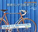 【新品】【本】素晴らしき自転車ライフ クリス・ハドン/著 リンドン・マクニール/写真 松井貴子/訳
