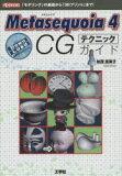 【新品】【本】【2500以上購入で】Metasequoia 4 CGテクニックガイド 「モデリング」の基礎から「3Dプリント」まで! 加茂恵美子/著 I O編集部/編集