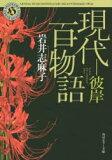【新品】【本】【2500以上購入で】現代百物語 彼岸 岩井志麻子/〔著〕