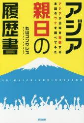 【新品】【本】アジア親日の履歴書 アジアが日本を尊敬する本当のワケを調べてみた 丸山ゴンザレス/著