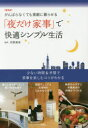【新品】【本】「夜だけ家事」で快適シンプル生活 がんばらなくても素敵に暮らせる 河野真希/監修