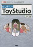 【新品】【本】【2500以上購入で】はじめてのToyStudio 「3D?CGアニメーション」が簡単に作れる! 中西康司/著 I O編集部/編集