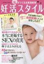 【新品】【本】妊活スタイル 私がつくる出産適齢期