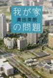 【新品】【本】【2500以上購入で】我が家の問題 奥田 英朗 著