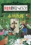 【新品】【本】【2500以上購入で】吸血鬼愛好会へようこそ 赤川 次郎 著