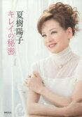 【新品】【本】夏樹陽子キレイの秘密 夏樹陽子/著