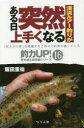 【新品】【本】渓流ルアー釣りがある日突然上手くなる 飯田重祐/著