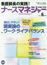【新品】【本】月刊ナースマネジャー 第16巻第4号(2014年6月号)