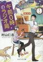 【新品】【本】午前0時のラジオ局 村山仁志/著