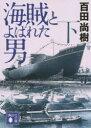 【新品】【本】海賊とよばれた男 下 百田尚樹/〔著〕