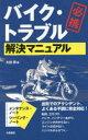 【新品】【本】バイク・トラブル解決マニュアル 必携 太田潤/著
