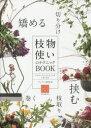 【新品】【本】枝物使いのテクニックBOOK フラワーアレンジメントがうまくなる フローリスト編集部/編