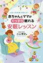 赤ちゃんとママがぐっすり眠れる安眠レッスン 人気小児科医が教える! 小山博史/著