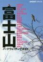 書, 雜誌, 漫畫 - 【新品】【本】富士山バードウォッチングガイド BIRDER編集部/編集