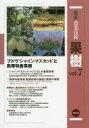 【新品】【本】最新農業技術果樹 vol.7 ブドウ'シャイン...