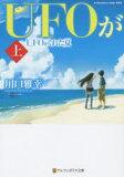 【新品】【本】【2500以上購入で】UFOがくれた夏 上 川口雅幸/〔著〕