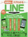 【新品】【本】480円でスグわかるLINE 世界一カンタン メッセージも電話もこの一冊で丸わかり!