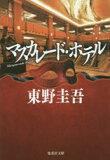 【新品】【本】【2500以上購入で】マスカレード?ホテル 東野圭吾/著