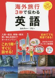 新品本海外旅行3秒で伝わる英語カルチャー・プロ/編