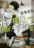 【新品】【本】【2500以上購入で】化学探偵Mr.キュリー 2 喜多喜久/著