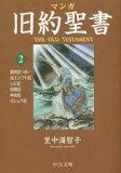 【新品】【本】【2500以上購入で】マンガ旧約聖書 2 里中満智子/著
