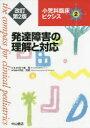 小児科臨床ピクシス 2 発達障害の理解と対応 五十嵐隆/総編集