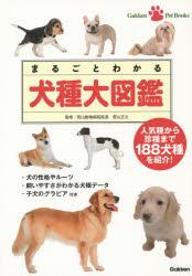 【新品】【本】まるごとわかる犬種大図鑑 人気種から