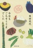 【新品】【本】【2500以上購入で】今日もごちそうさまでした 角田光代/著
