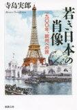 【新品】【本】【2500以上購入で】若き日本の肖像 一九〇〇年、欧州への旅 寺島実郎/著
