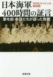 【新品】【本】【2500以上購入で】日本海軍400時間の証言 軍令部?参謀たちが語った敗戦 NHKスペシャル取材班/著