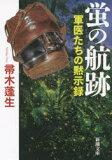 【新品】【本】【2500以上購入で】蛍の航跡 軍医たちの黙示録 帚木蓬生/著