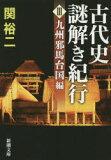 【新品】【本】【2500以上購入で】古代史謎解き紀行 3 関裕二/著