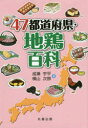 【新品】【本】47都道府県・地鶏百科 成瀬宇平/著 横山次郎/著