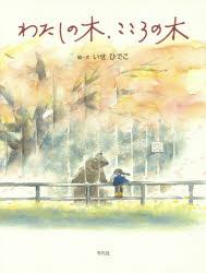 【新品】【本】わたしの木、こころの木 いせひでこ/絵・文