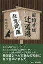 【新品】【本】目指すは辻道場 教育問題を斬る 増田誠司/著